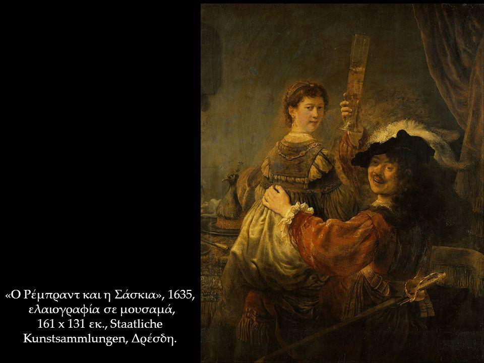 «Ο Ρέμπραντ και η Σάσκια», 1635, ελαιογραφία σε μουσαμά, 161 x 131 εκ., Staatliche Kunstsammlungen, Δρέσδη.