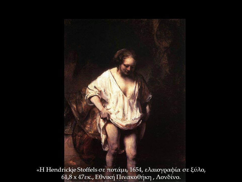 «Η Hendrickje Stoffels σε ποτάμι, 1654, ελαιογραφία σε ξύλο, 61,8 x 47εκ., Εθνική Πινακοθήκη, Λονδίνο..
