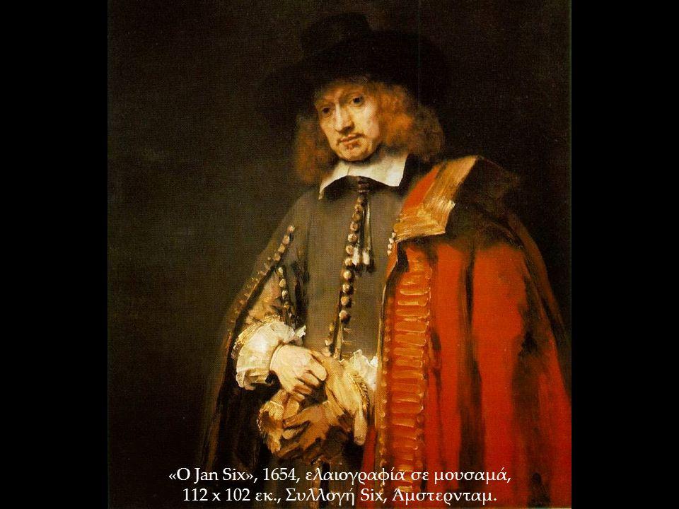 «Ο Jan Six», 1654, ελαιογραφία σε μουσαμά, 112 x 102 εκ., Συλλογή Six, Άμστερνταμ.