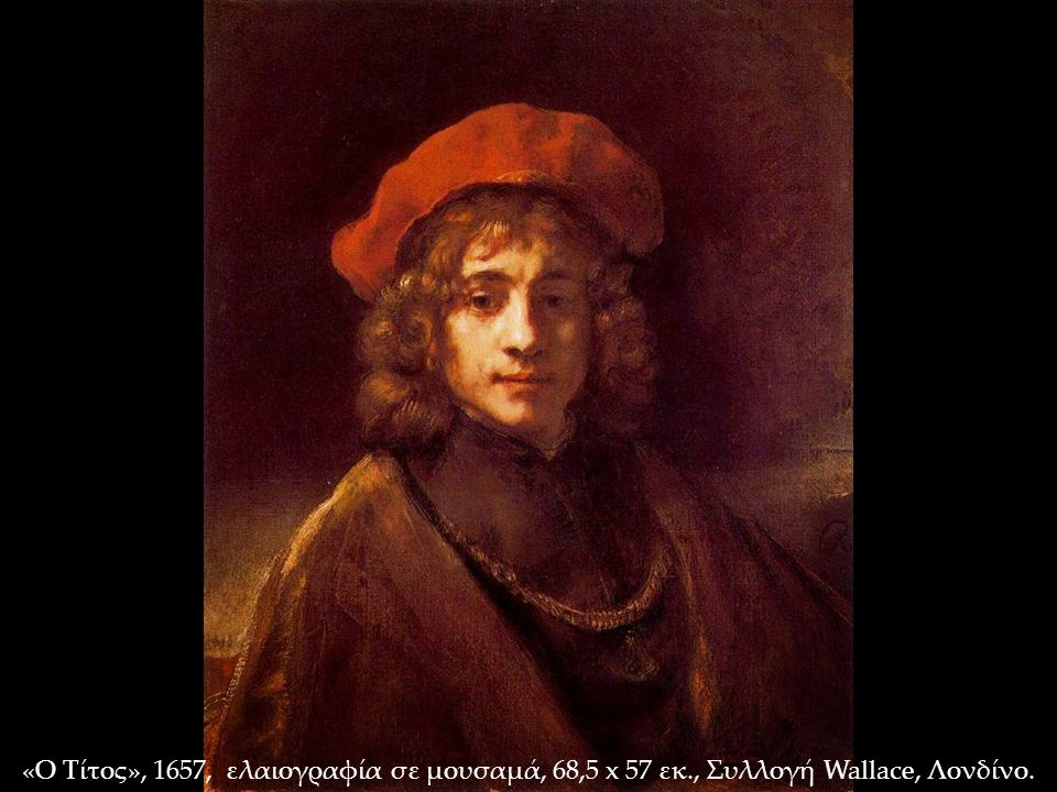 «Ο Τίτος», 1657, ελαιογραφία σε μουσαμά, 68,5 x 57 εκ., Συλλογή Wallace, Λονδίνο.