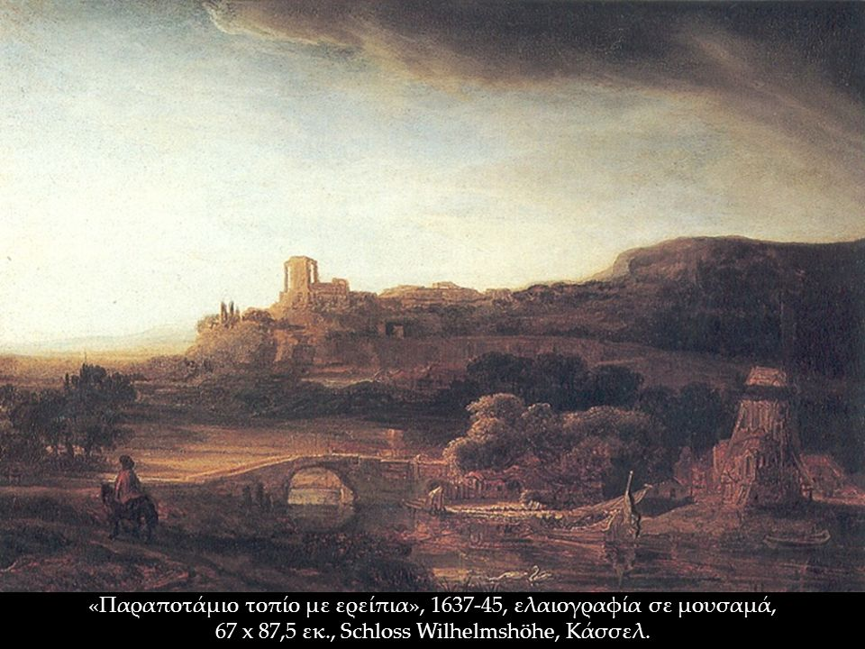 «Παραποτάμιο τοπίο με ερείπια», 1637-45, ελαιογραφία σε μουσαμά, 67 x 87,5 εκ., Schloss Wilhelmshöhe, Κάσσελ.