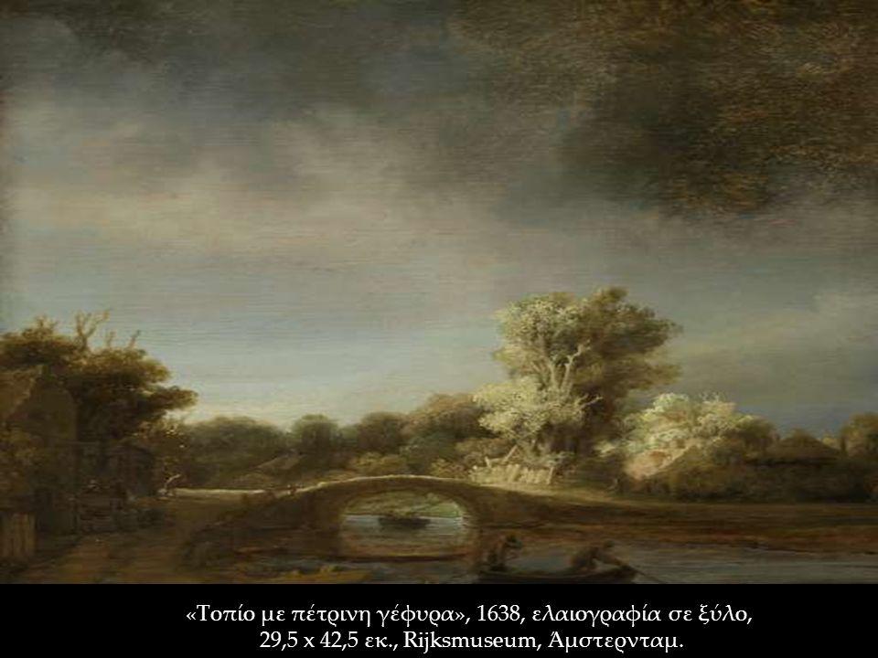 «Τοπίο με πέτρινη γέφυρα», 1638, ελαιογραφία σε ξύλο, 29,5 x 42,5 εκ., Rijksmuseum, Άμστερνταμ.