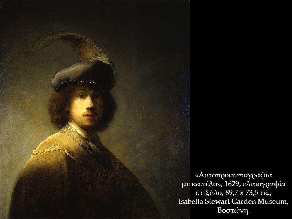 «Αυτοπροσωπογραφία με καπέλο», 1629, ελαιογραφία σε ξύλο, 89,7 x 73,5 εκ., Isabella Stewart Garden Museum, Βοστώνη.