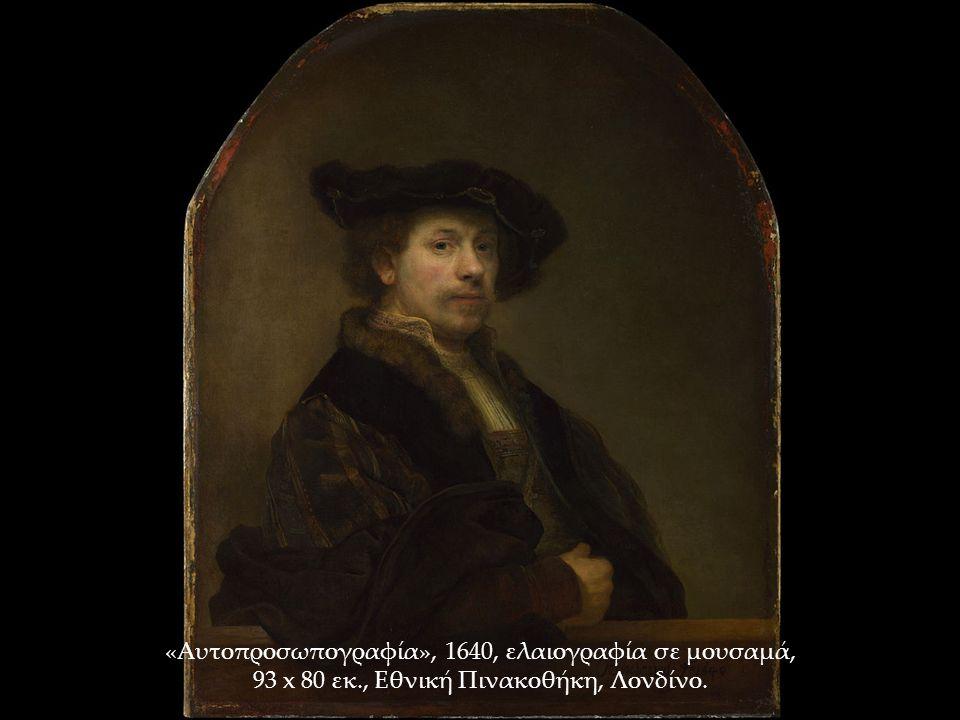 «Αυτοπροσωπογραφία», 1640, ελαιογραφία σε μουσαμά, 93 x 80 εκ., Εθνική Πινακοθήκη, Λονδίνο.