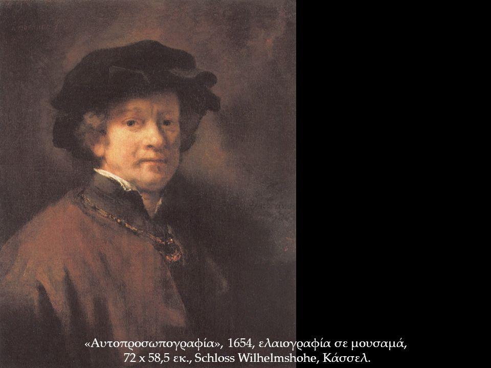 «Αυτοπροσωπογραφία», 1654, ελαιογραφία σε μουσαμά, 72 x 58,5 εκ., Schloss Wilhelmshohe, Κάσσελ.