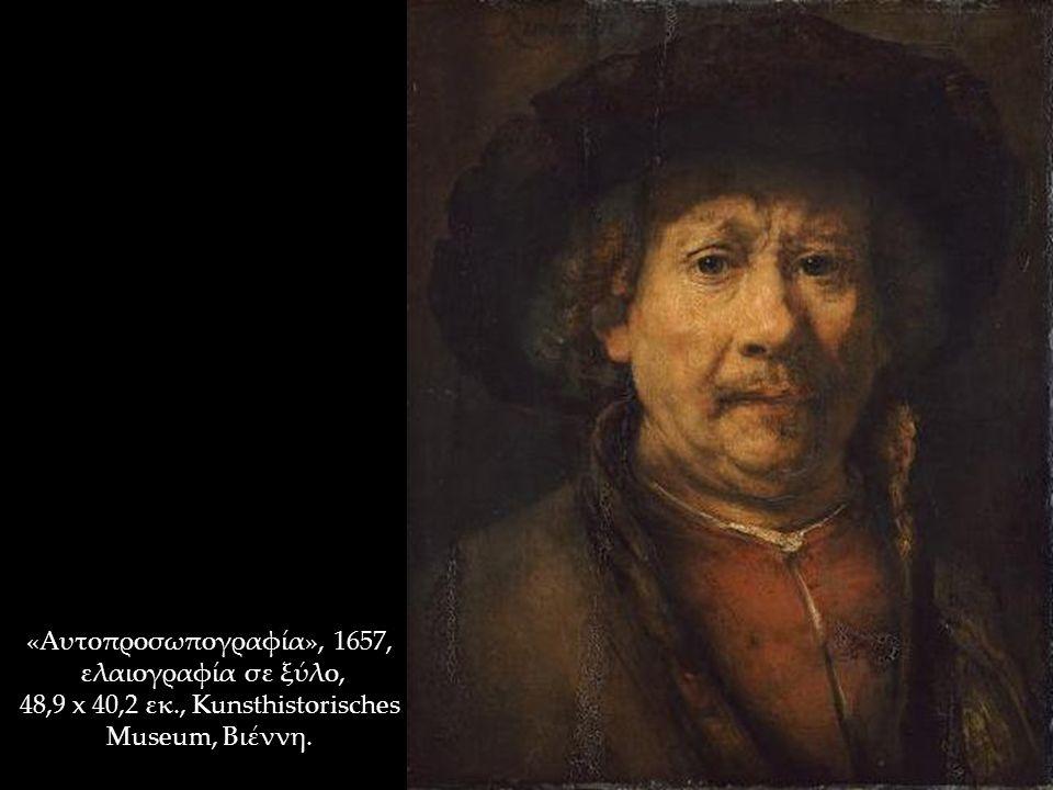 «Αυτοπροσωπογραφία», 1657, ελαιογραφία σε ξύλο, 48,9 x 40,2 εκ., Kunsthistorisches Museum, Βιέννη.