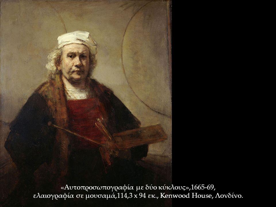 «Αυτοπροσωπογραφία με δύο κύκλους»,1665-69, ελαιογραφία σε μουσαμά,114,3 x 94 εκ., Kenwood House, Λονδίνο.