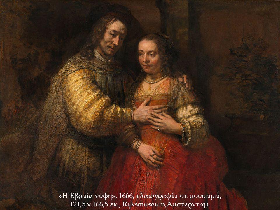 «Η Εβραία νύφη», 1666, ελαιογραφία σε μουσαμά, 121,5 x 166,5 εκ., Rijksmuseum,Άμστερνταμ.
