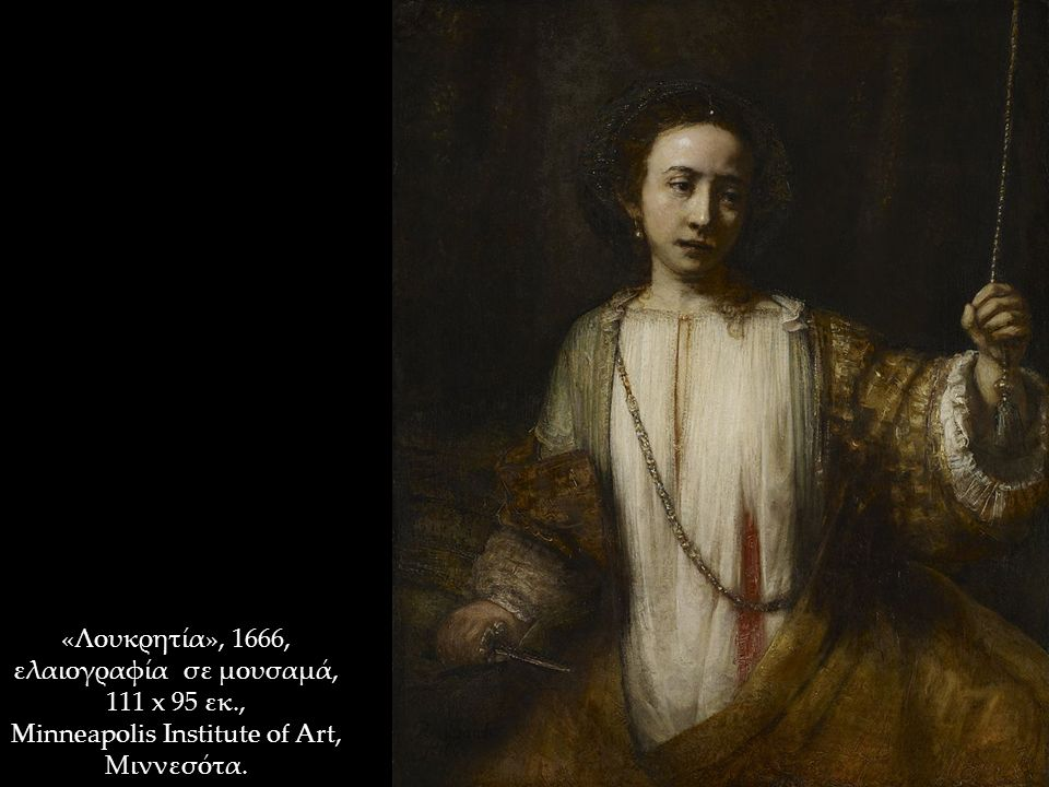 «Λουκρητία», 1666, ελαιογραφία σε μουσαμά, 111 x 95 εκ., Minneapolis Institute of Art, Μιννεσότα.