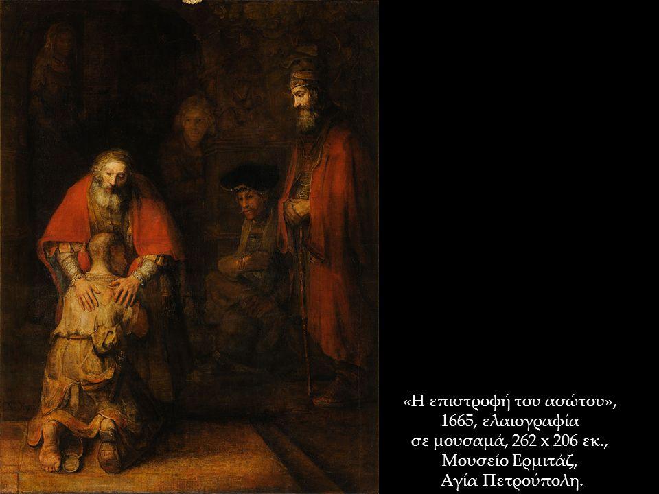 «Η επιστροφή του ασώτου», 1665, ελαιογραφία σε μουσαμά, 262 x 206 εκ., Μουσείο Ερμιτάζ, Αγία Πετρούπολη.