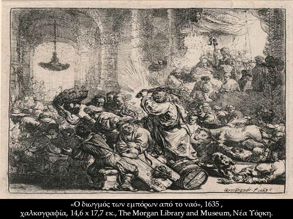 «Ο διωγμός των εμπόρων από το ναό», 1635, χαλκογραφία, 14,6 x 17,7 εκ., The Morgan Library and Museum, Νέα Υόρκη.
