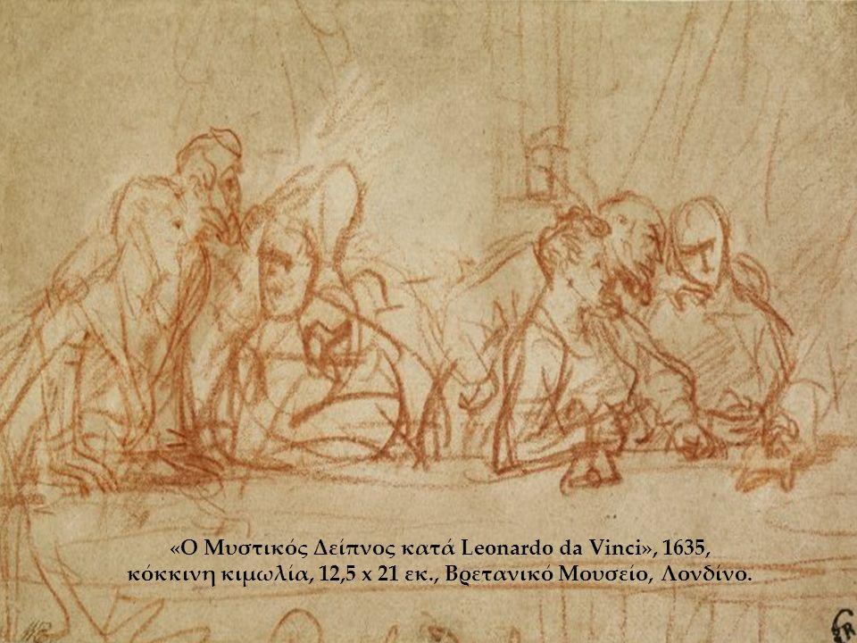 «Ο Μυστικός Δείπνος κατά Leonardo da Vinci», 1635, κόκκινη κιμωλία, 12,5 x 21 εκ., Βρετανικό Μουσείο, Λονδίνο.