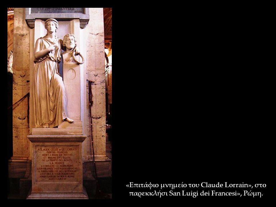 «Επιτάφιο μνημείο του Claude Lorrain», στο παρεκκλήσι San Luigi dei Francesi», Ρώμη.