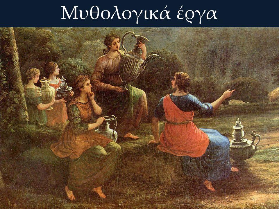 Μυθολογικά έργα