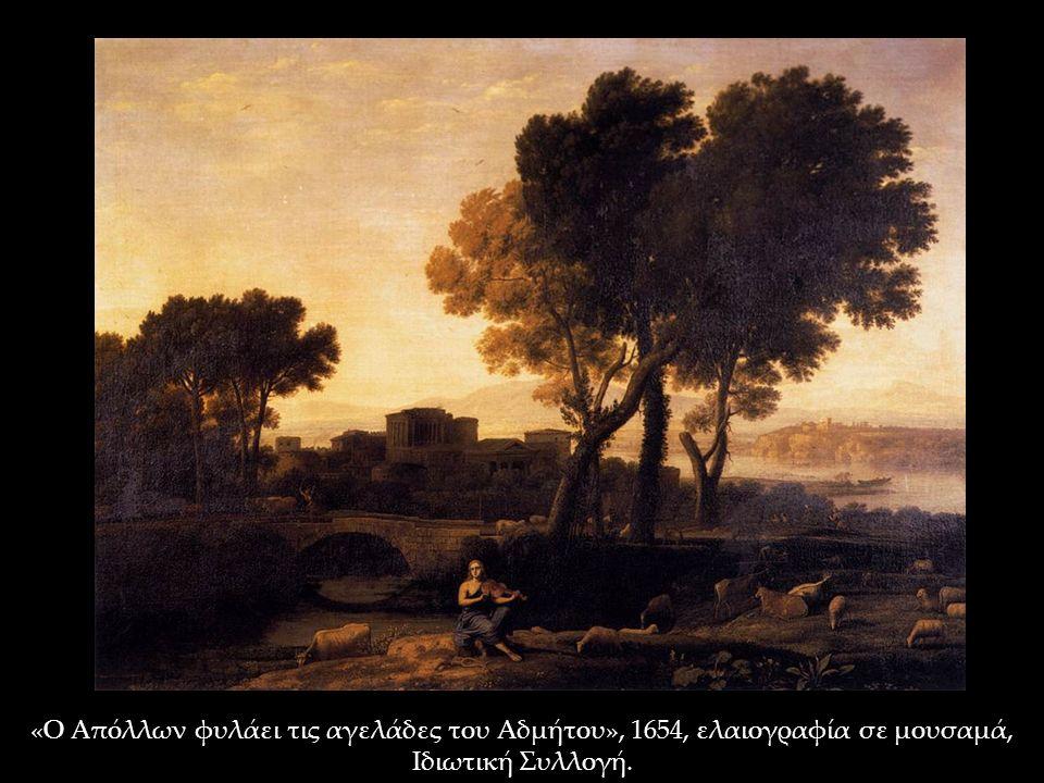 «Ο Απόλλων φυλάει τις αγελάδες του Αδμήτου», 1654, ελαιογραφία σε μουσαμά, Ιδιωτική Συλλογή.