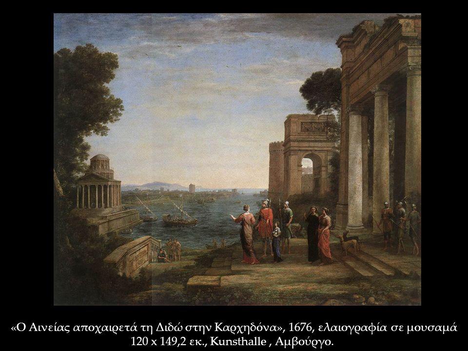 «Ο Αινείας αποχαιρετά τη Διδώ στην Καρχηδόνα», 1676, ελαιογραφία σε μουσαμά 120 x 149,2 εκ., Kunsthalle, Αμβούργο.