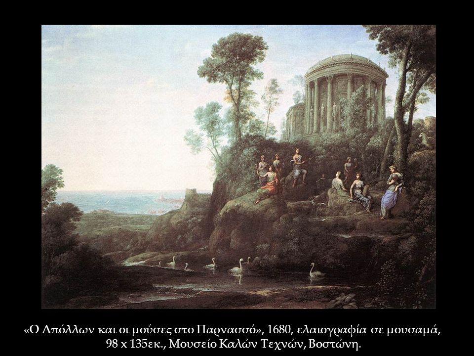 «Ο Απόλλων και οι μούσες στο Παρνασσό», 1680, ελαιογραφία σε μουσαμά, 98 x 135εκ., Μουσείο Καλών Τεχνών, Βοστώνη.