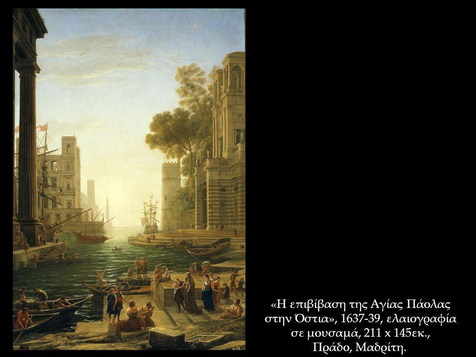 «Η επιβίβαση της Αγίας Πάολας στην Όστια», 1637-39, ελαιογραφία σε μουσαμά, 211 x 145εκ., Πράδο, Μαδρίτη.