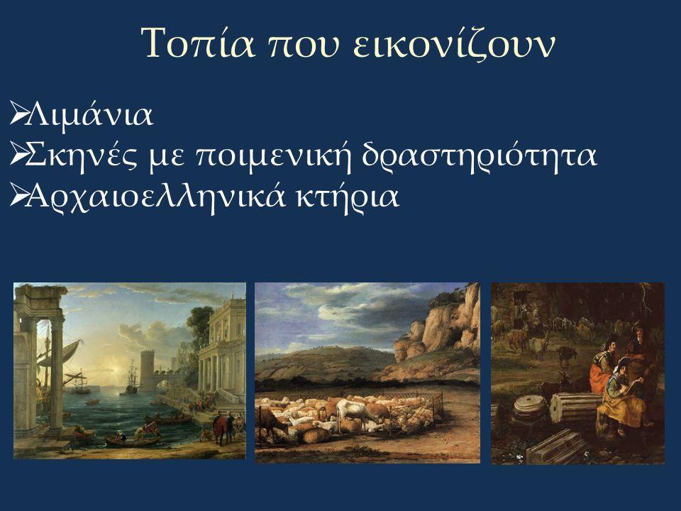  Λιμάνια  Σκηνές με ποιμενική δραστηριότητα  Αρχαιοελληνικά κτήρια Τοπία που εικονίζουν