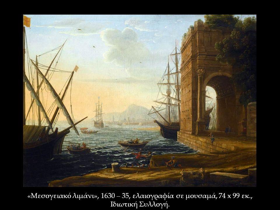 «Μεσογειακό λιμάνι», 1630 – 35, ελαιογραφία σε μουσαμά, 74 x 99 εκ., Ιδιωτική Συλλογή.
