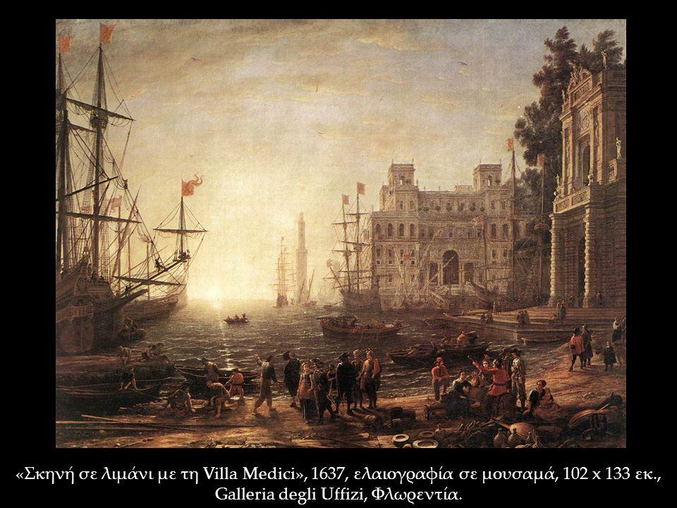 «Σκηνή σε λιμάνι με τη Villa Medici», 1637, ελαιογραφία σε μουσαμά, 102 x 133 εκ., Galleria degli Uffizi, Φλωρεντία.