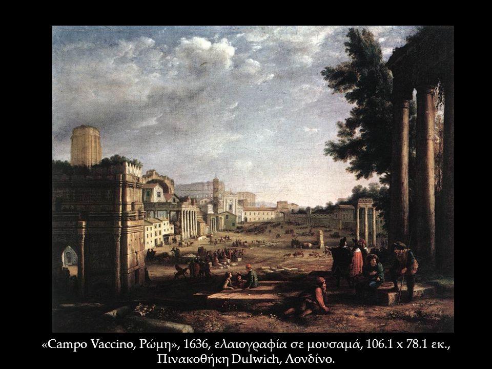 «Campo Vaccino, Ρώμη», 1636, ελαιογραφία σε μουσαμά, 106.1 x 78.1 εκ., Πινακοθήκη Dulwich, Λονδίνο.