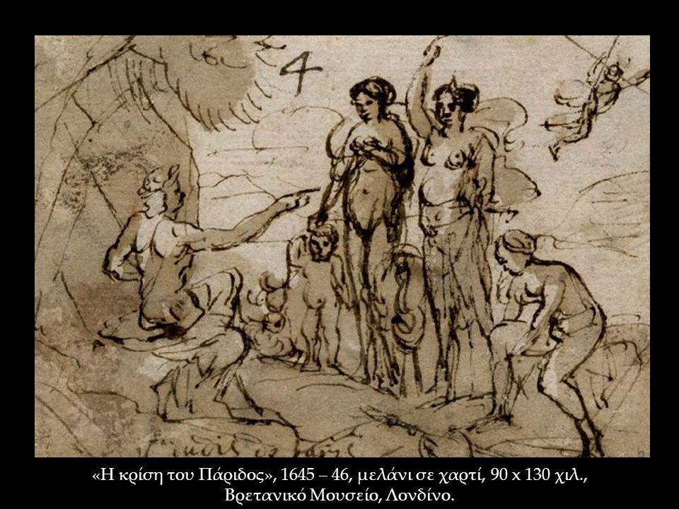 «Η κρίση του Πάριδος», 1645 – 46, μελάνι σε χαρτί, 90 x 130 χιλ., Βρετανικό Μουσείο, Λονδίνο.