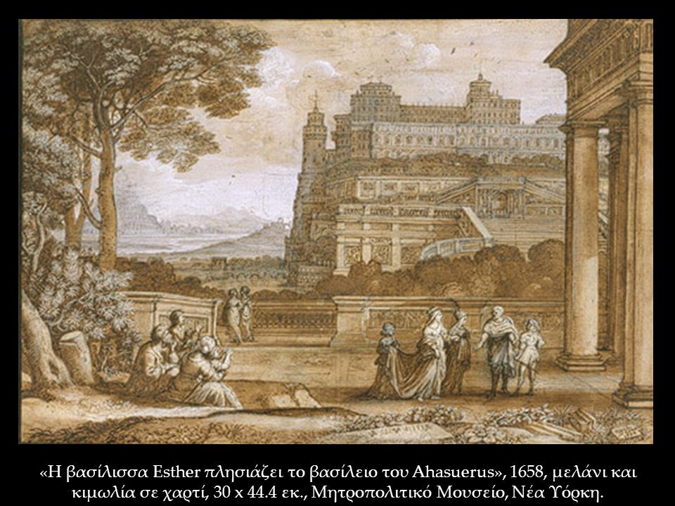 «Η βασίλισσα Esther πλησιάζει το βασίλειο του Ahasuerus», 1658, μελάνι και κιμωλία σε χαρτί, 30 x 44.4 εκ., Μητροπολιτικό Μουσείο, Νέα Υόρκη.