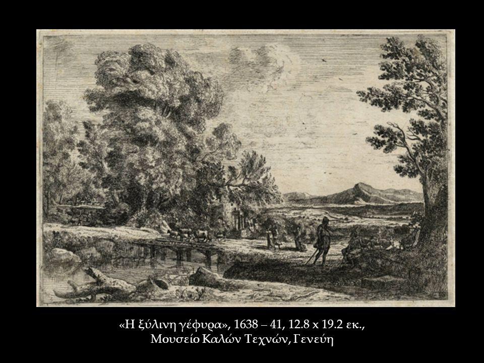 «Η ξύλινη γέφυρα», 1638 – 41, 12.8 x 19.2 εκ., Μουσείο Καλών Τεχνών, Γενεύη
