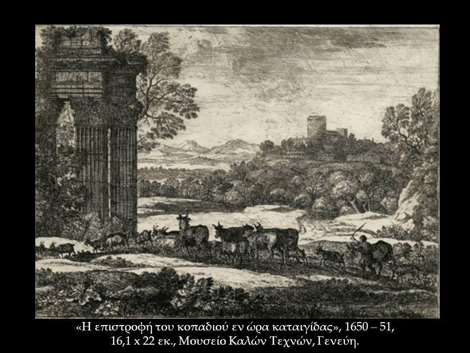 «Η επιστροφή του κοπαδιού εν ώρα καταιγίδας», 1650 – 51, 16,1 x 22 εκ., Μουσείο Καλών Τεχνών, Γενεύη.