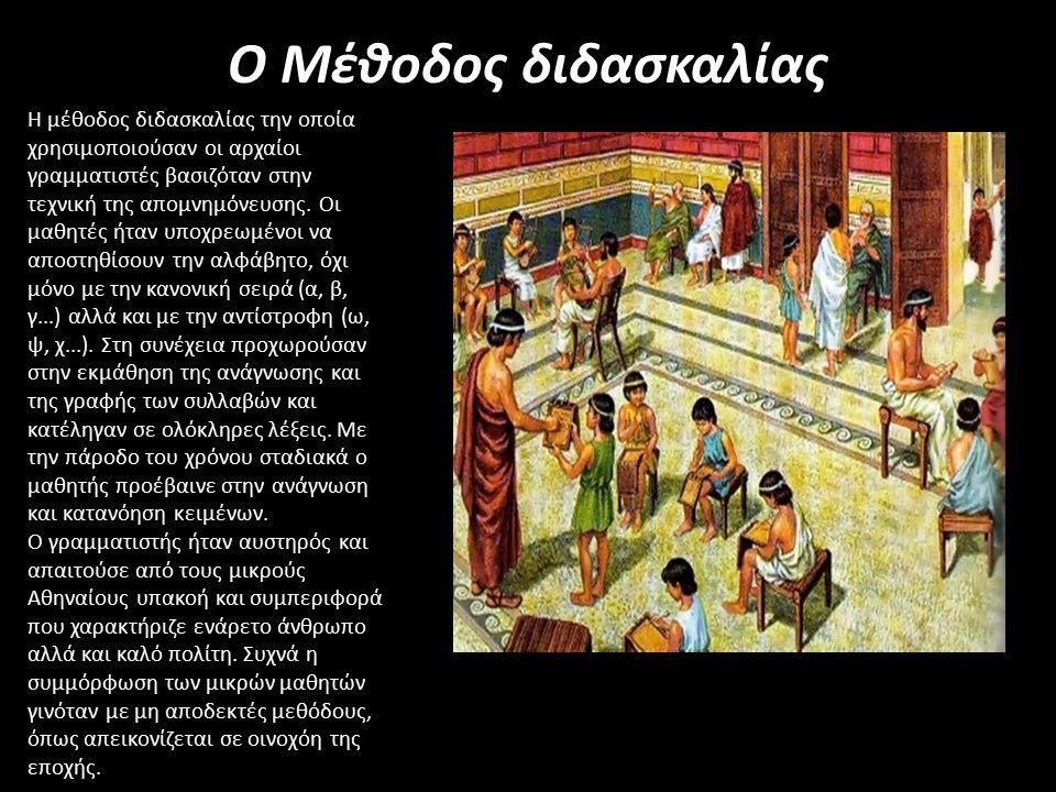 Ο Μέθοδος διδασκαλίας Η μέθοδος διδασκαλίας την οποία χρησιμοποιούσαν οι αρχαίοι γραμματιστές βασιζόταν στην τεχνική της απομνημόνευσης.