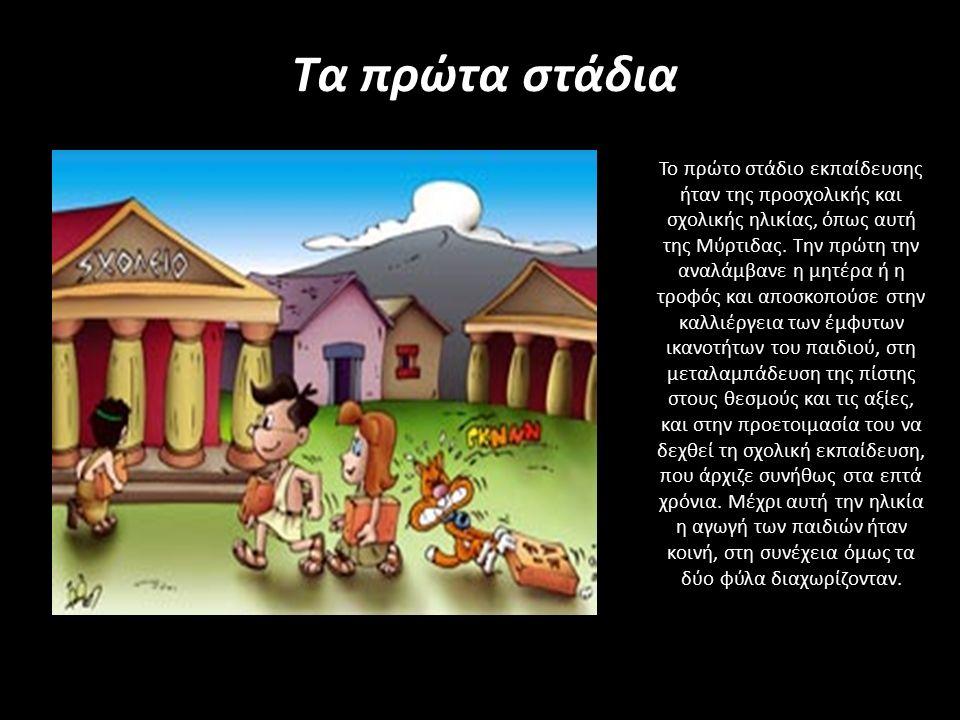 Τα πρώτα στάδια Το πρώτο στάδιο εκπαίδευσης ήταν της προσχολικής και σχολικής ηλικίας, όπως αυτή της Μύρτιδας.