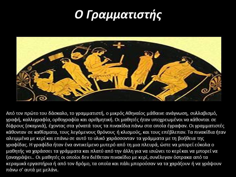 Ο Γραμματιστής Από τον πρώτο του δάσκαλο, το γραμματιστή, ο μικρός Αθηναίος μάθαινε ανάγνωση, συλλαβισμό, γραφή, καλλιγραφία, ορθογραφία και αριθμητική.