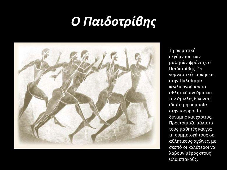 Ο Παιδοτρίβης Τη σωματική εκγύμναση των μαθητών φρόντιζε ο Παιδοτρίβης.
