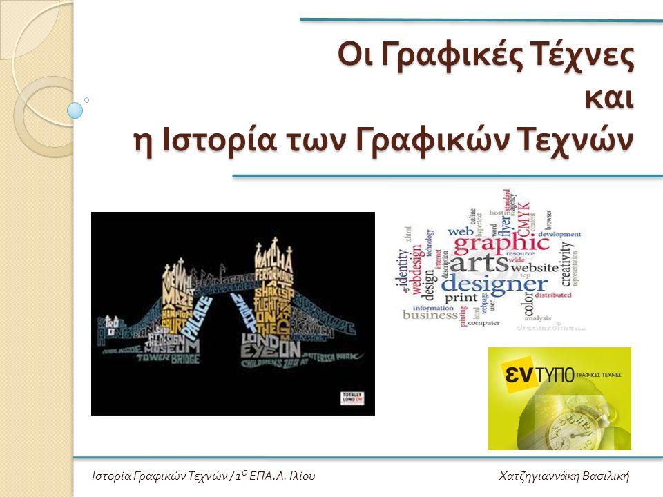 Οι Γραφικές Τέχνες και η Ιστορία των Γραφικών Τεχνών Ιστορία Γραφικών Τεχνών / 1 Ο ΕΠΑ.