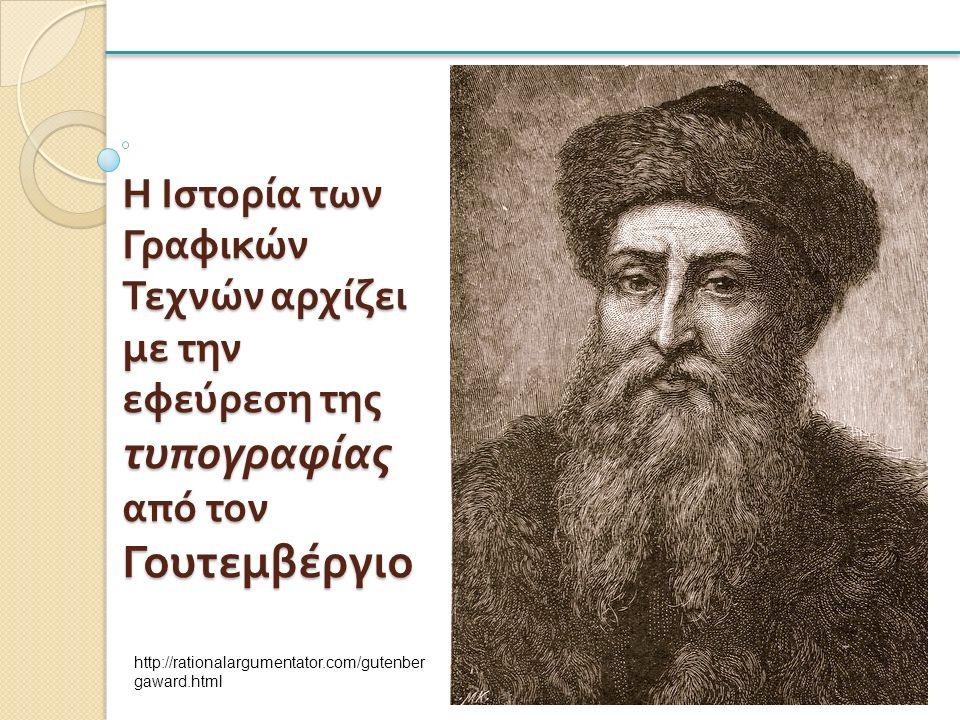 Η Ιστορία των Γραφικών Τεχνών αρχίζει με την εφεύρεση της τυπογραφίας από τον Γουτεμβέργιο http://rationalargumentator.com/gutenber gaward.html