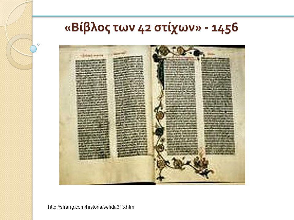 « Βίβλος των 42 στίχων » - 1456 http://sfrang.com/historia/selida313.htm