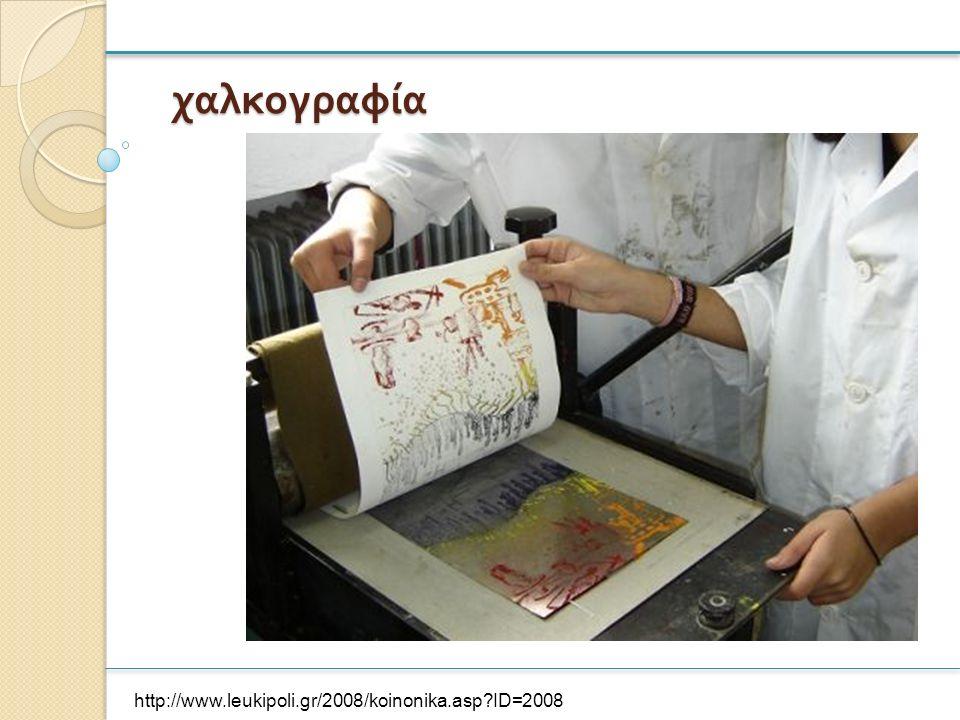 χαλκογραφία http://www.leukipoli.gr/2008/koinonika.asp?ID=2008