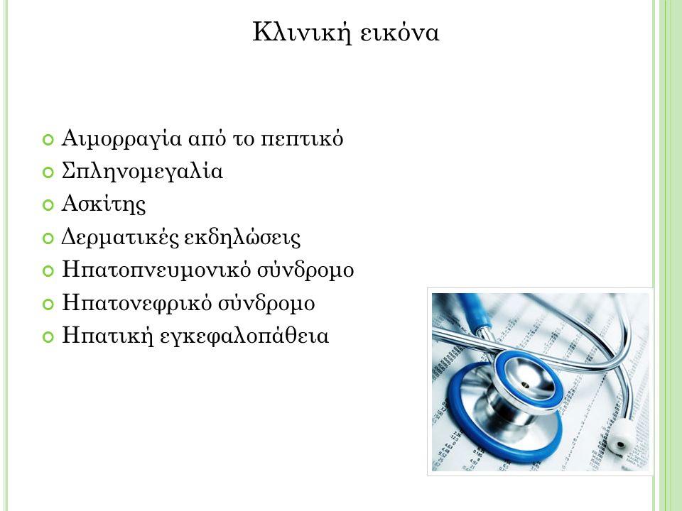 Αιμορραγία από το πεπτικό Σπληνομεγαλία Ασκίτης Δερματικές εκδηλώσεις Ηπατοπνευμονικό σύνδρομο Ηπατονεφρικό σύνδρομο Ηπατική εγκεφαλοπάθεια Κλινική εικόνα