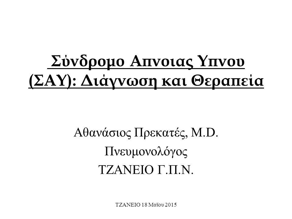ΤΖΑΝΕΙΟ 18 Μαϊου 2015 Σύνδρομο Απνοιας Υπνου (ΣΑΥ): Διάγνωση και Θεραπεία Αθανάσιος Πρεκατές, M.D.