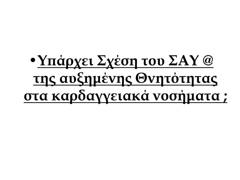 Υπάρχει Σχέση του ΣΑΥ @ της αυξημένης Θνητότητας στα καρδαγγειακά νοσήματα ;