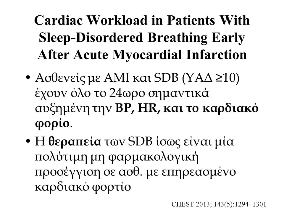 Cardiac Workload in Patients With Sleep-Disordered Breathing Early After Acute Myocardial Infarction Ασθενείς με AMI και SDB (ΥΑΔ ≥10) έχουν όλο το 24