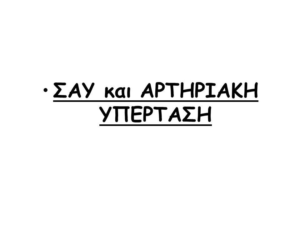 ΣAΥ και ΑΡΤΗΡΙΑΚΗ ΥΠΕΡΤΑΣΗ