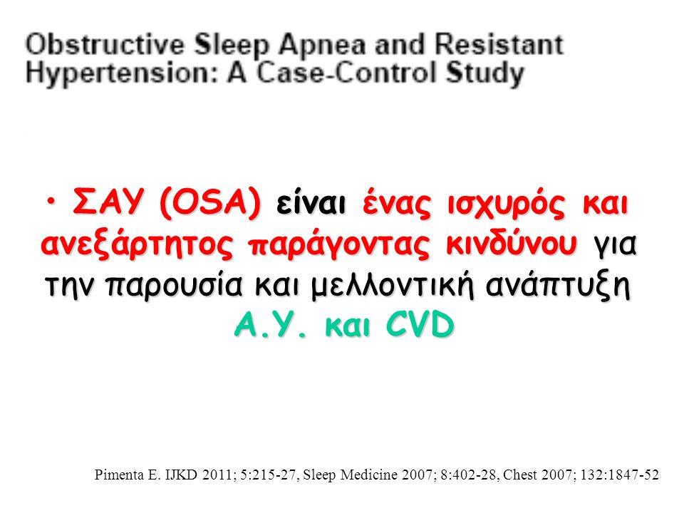 Pimenta E. IJKD 2011; 5:215-27, Sleep Medicine 2007; 8:402-28, Chest 2007; 132:1847-52 ΣΑΥ (ΟSΑ) είναι ένας ισχυρός και ΣΑΥ (ΟSΑ) είναι ένας ισχυρός κ