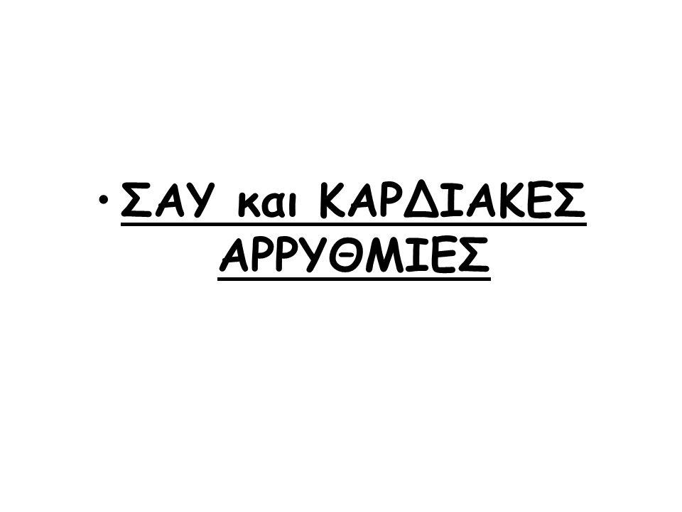 ΣΑΥ και ΚΑΡΔΙΑΚΕΣ ΑΡΡΥΘΜΙΕΣ
