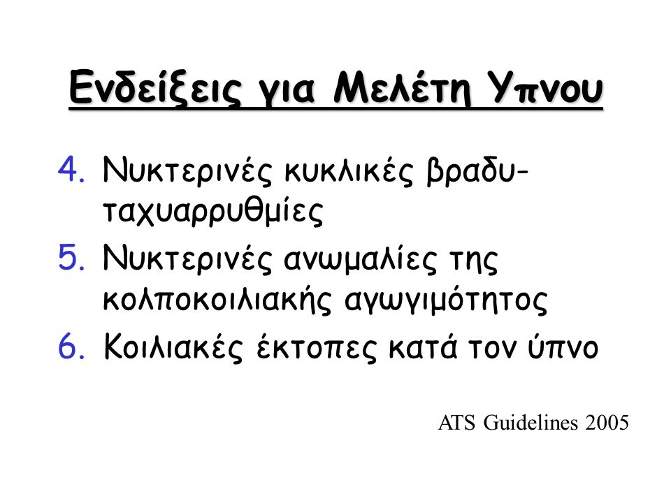 Ενδείξεις για Μελέτη Υπνου 4.Νυκτερινές κυκλικές βραδυ- ταχυαρρυθμίες 5.Νυκτερινές ανωμαλίες της κολποκοιλιακής αγωγιμότητος 6.Κοιλιακές έκτοπες κατά τον ύπνο ΑΤS Guidelines 2005