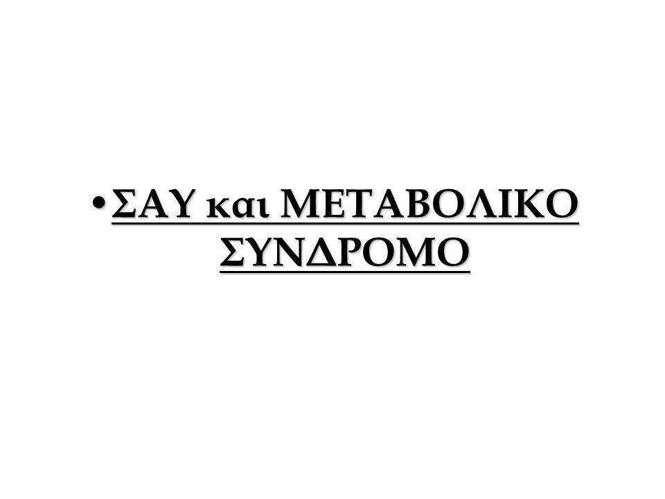 ΣΑΥ και ΜΕΤΑΒΟΛΙΚΟ ΣΥΝΔΡΟΜΟ ΣΑΥ και ΜΕΤΑΒΟΛΙΚΟ ΣΥΝΔΡΟΜΟ