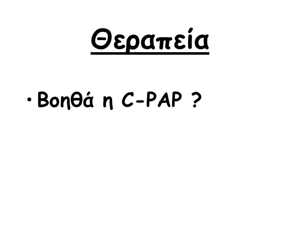 Θεραπεία Βοηθά η C-PAP ?