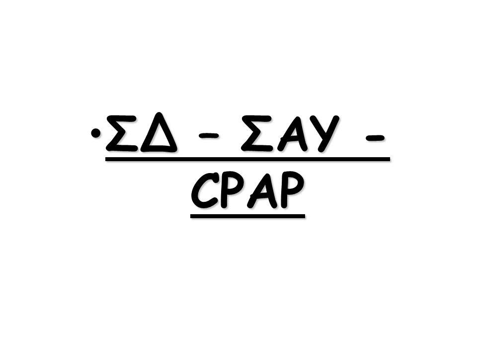 ΣΔ – ΣΑΥ - CPAPΣΔ – ΣΑΥ - CPAP