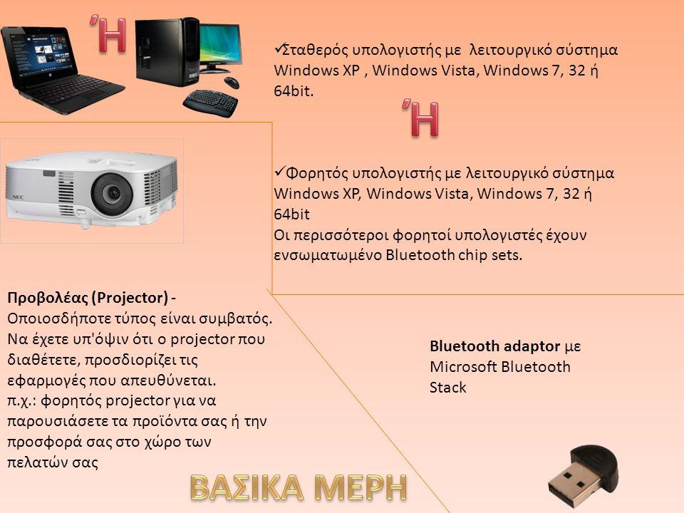 Σταθερός υπολογιστής με λειτουργικό σύστημα Windows ΧP, Windows Vista, Windows 7, 32 ή 64bit. Φορητός υπολογιστής με λειτουργικό σύστημα Windows XP, W